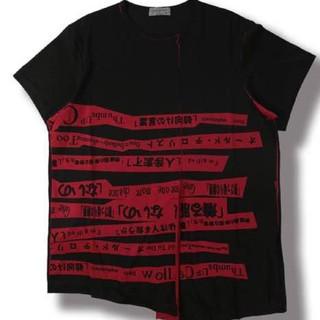 ヨウジヤマモト(Yohji Yamamoto)のYohji Yamamoto 着る服ないの 18ss(Tシャツ/カットソー(半袖/袖なし))