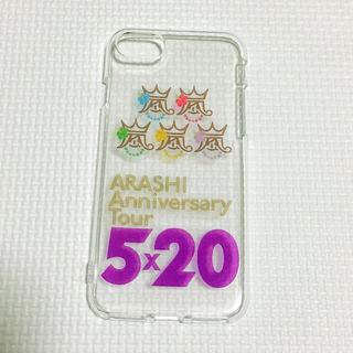 嵐 - iPhone7 / iPhone8 ケース ★ 紫