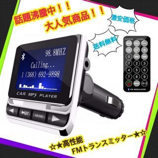 FMトランスミッター Bluetooth  ワイヤレス ハンズフリー通話 高音質(車内アクセサリ)