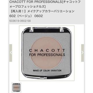 チャコット(CHACOTT)のチャコット 602(フェイスカラー)