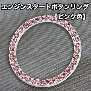 ◎【ピンク】エンジンスタートプッシュボタン リング 装飾デコ スワロフスキー(車内アクセサリ)