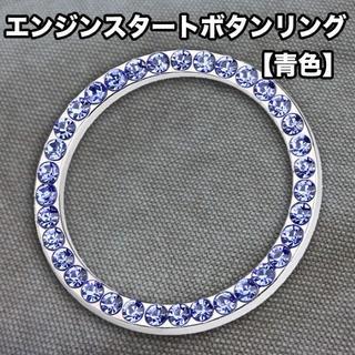 ◎【ブルー】エンジンスタートプッシュボタン リング 装飾デコ スワロフスキー(車内アクセサリ)