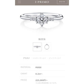 ヨンドシー(4℃)のダイヤ プラチナ 9号 婚約指輪 (リング(指輪))
