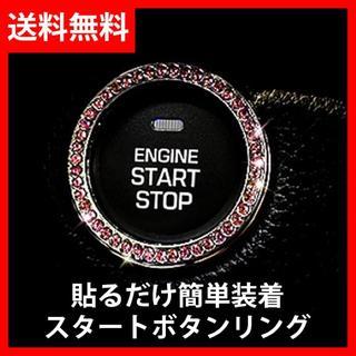 ★【ピンク】エンジンスタートプッシュボタン リング 装飾デコ スワロフスキー(車内アクセサリ)