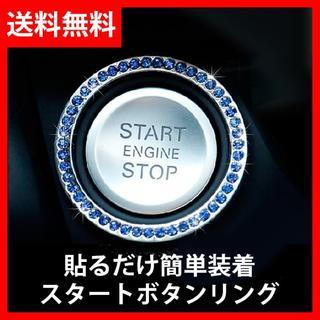 ★【ブルー】エンジンスタートプッシュボタン リング 装飾デコ スワロフスキー(車内アクセサリ)