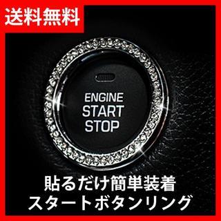 ★【シルバー】エンジンスタートプッシュボタン リング 装飾デコ スワロフスキー(車内アクセサリ)