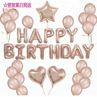 誕生日サプライズhappy birthday お祝い バルーンセット