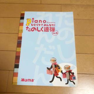 月刊ピアノ / 楽譜