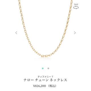ティファニー(Tiffany & Co.)のセット販売 ティファニー tチェーン 18k HERMES Cartier(ネックレス)