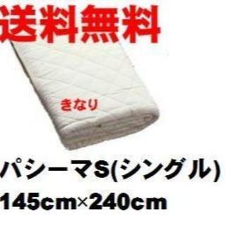 パシーマキルトケット シングル 色きなり 脱脂綿ガーゼ使用145cm×240cm(その他)