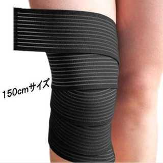 テーピングサポーター 手首・足首・ 肘サポート150cmサイズ1本 ブラック色