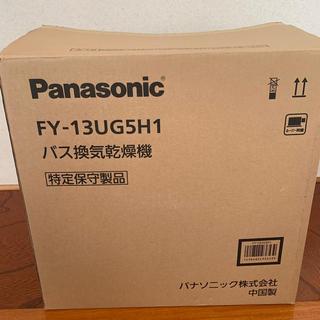 パナソニック(Panasonic)のパナソニック バス換気乾燥機 (その他)