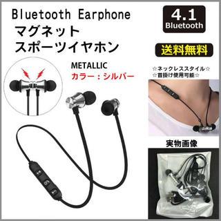 メタルメッキ Bluetooth マグネット イヤホン カナル型 ■シルバー