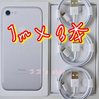 アイフォーン(iPhone)の《3本》  ケーブル 純正(バッテリー/充電器)