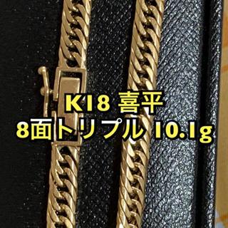 喜平 8面トリプル 18k