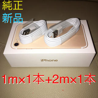 アイフォーン(iPhone)の純正 充電ケーブル 1m 1本+2m 1本セット(バッテリー/充電器)