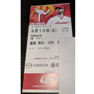 ヒロシマトウヨウカープ(広島東洋カープ)のカープチケット 9月10日(火) 通路側 1枚 外野指定席 ライト(野球)