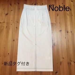 ノーブル(Noble)の新品未使用品!ノーブルタイトスカート(ロングスカート)