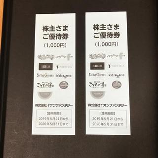 イオンファンタジー株主優待券 2000円分
