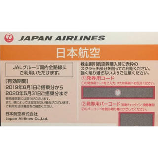 JAL(日本航空) - ★JAL株主優待券 最新券 送料込み