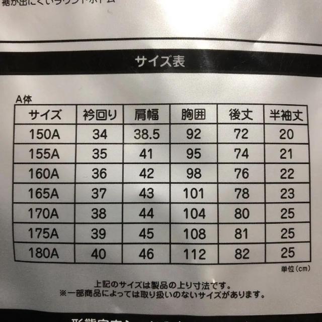 しまむら(シマムラ)の半袖 スクールワイシャツ 2枚セット 170 キッズ/ベビー/マタニティのキッズ服 男の子用(90cm~)(ブラウス)の商品写真