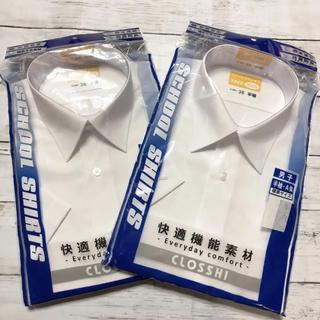 シマムラ(しまむら)の半袖 スクールワイシャツ 2枚セット 160(ブラウス)