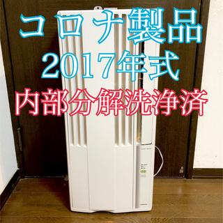 コロナ(コロナ)のコロナ製品 2017年式 約2ヶ月使用商品 内部分解洗浄済(エアコン)