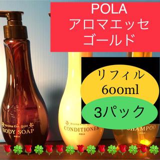 POLA - ☆ POLA アロマエッセゴールド リフィル 600ml 3パック