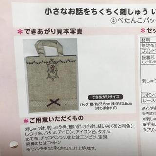 フェリシモ(FELISSIMO)のフェリシモ 石井寛子 刺しゅうキット 4  新品(生地/糸)