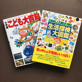 小学館 - 小学館 図鑑 「生活探検大図鑑」「こども大百科」2冊