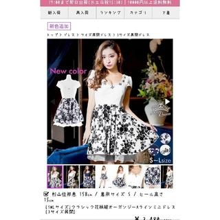 a49ce6f9d5122 デイジーストア(dazzy store)のクラシック花柄裾オーガンジー Aライン ミニドレス