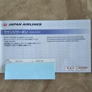 ジャル(ニホンコウクウ)(JAL(日本航空))のJALラウンジクーポン 3枚(その他)