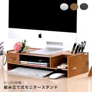 パソコンモニター台 モニター台 パソコン台 机 テーブル オフィス パソコン 作