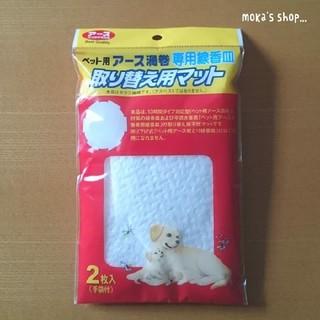 アースバイオケミカル(アースバイオケミカル)のペット用 アース渦巻 専用線香皿 取り替え用マット(犬)