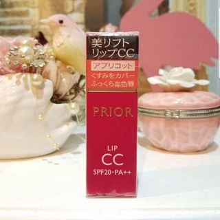 PRIOR - 【新品】プリオール 資生堂 美リフト リップCC アプリコット ティント