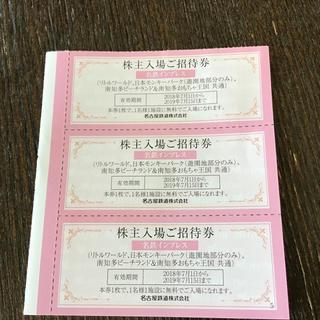 名鉄株主優待券 3枚