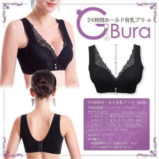 育乳ナイトブラ【B70サイズ/黒】(ブラ)