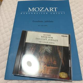 モーツァルト モテットKV 165 楽譜&CDセット