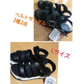 シマムラ(しまむら)のベルトサンダル2種2点 Lサイズ☆新品タグ付(サンダル)