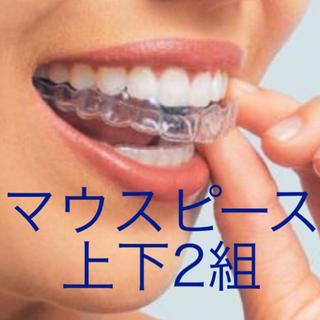 マウスピース 上下2組 ホワイトニング いびき頭痛歯ぎしり予防に