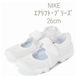 ナイキ(NIKE)の【即発送可】新品・タグ付き!!【26cm】ナイキ・エアリフト・ブリーズ/ホワイト(スニーカー)