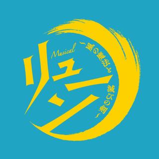 リューン 6/2神奈川公演 チケット