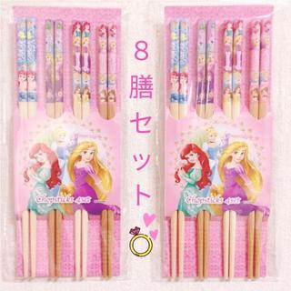 Disney - ディズニープリンセスのお箸(4膳セット×2)