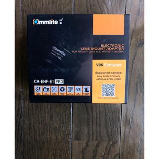 新品 コムライト CM-ENF-E1 PRO 電子アダプター ニコンFソニーE用