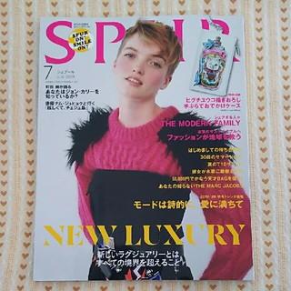 シュウエイシャ(集英社)の未読☆SPUR  7月号  雑誌のみ(ファッション)