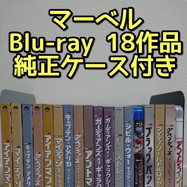 MARVEL(マーベル)のマーベル Blu-rayセット 18作品 新品未再生 エンタメ/ホビーのDVD/ブルーレイ(外国映画)の商品写真