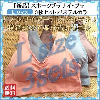 Lサイズ 【新品3枚セット】 ナイトブラ パステルカラー スポーツブラ (ブラ)