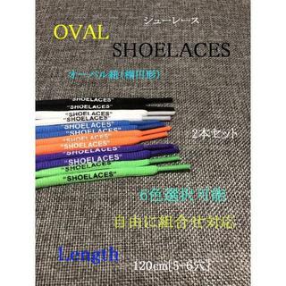 靴紐 オーバル紐 SHOELACES シューレース ブルー オレンジ 2セット(スニーカー)