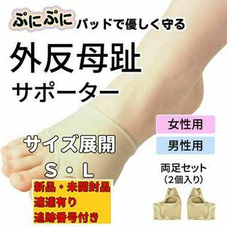 ☆★割引有り★☆【S・L】 外反母趾サポーター