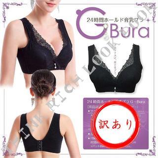 ◆ワケアリ◆B75♡黒【G-bura】育乳ナイトブラ♡猫背矯正タイプ/送料無料(ブラ)